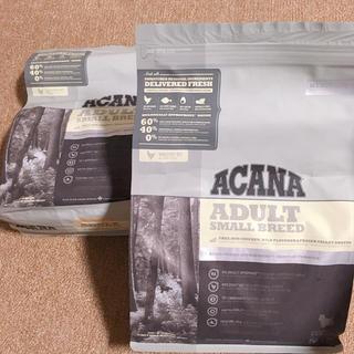 アカナ (ACANA) ドッグフード  アダルトスモールブリード 小型犬成犬用(ペットフード)