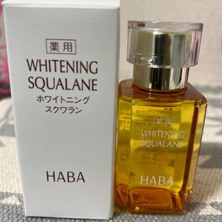 ハーバー(HABA)のHABA ホワイトニングスクワラン(オイル/美容液)