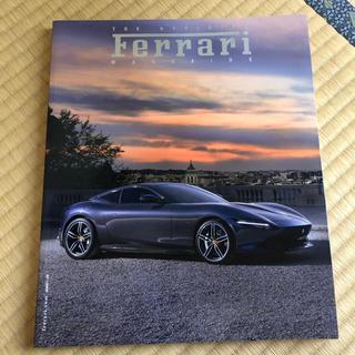 フェラーリ(Ferrari)の【最終価格】フェラーリ オフィシャル マガジン(カタログ/マニュアル)
