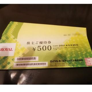 ロイヤルホールディングス株主優待券5000円分ロイヤルホスト