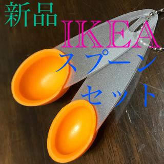 イケア(IKEA)の新品 イケア シリコン 計量スプーン 大さじ & 小さじ(調理道具/製菓道具)