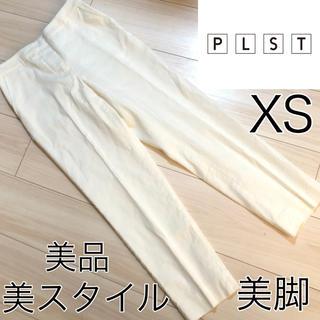 プラステ(PLST)の美品☆プラステ☆美スタイル☆ クロップドパンツ☆XS☆PLST(クロップドパンツ)