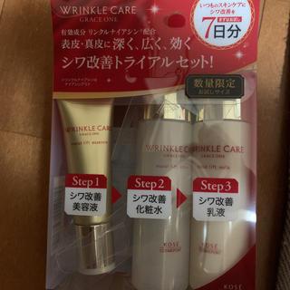 コーセー(KOSE)のグレイスワン リンクルケア トライアルセット(化粧水/ローション)