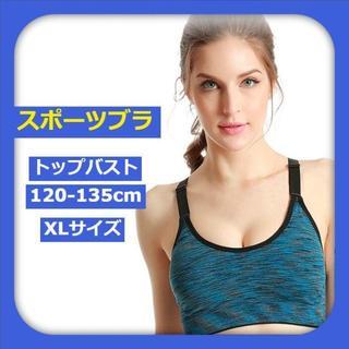 ナイトブラ《ブルー》XLサイズ ランニング(ブラ)