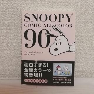 スヌーピー(SNOOPY)の[美品]Snoopy Comic All Color 90's(アート/エンタメ)
