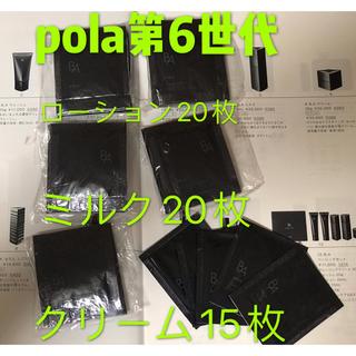 POLA - POLA 第6世代 ローション、ミルク、クリームお得セット