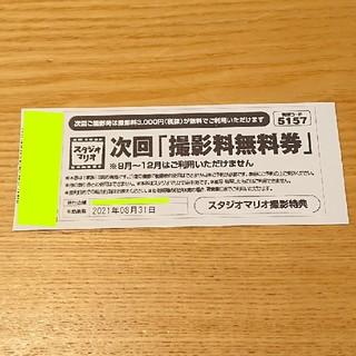 スタジオマリオ☆撮影料無料券