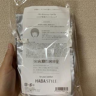 ハーバー(HABA)のシルク保湿ナイトキャップ(ヘアケア)