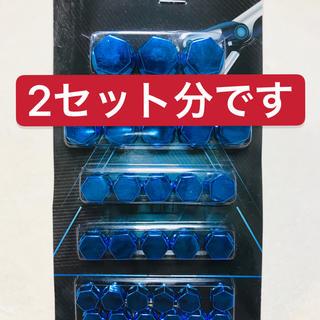 ボルトキャップ ブルー(ボルトカバー)2セット分