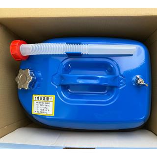 ガソリン携行缶 20リットル 新品未使用 青 消防法適合品