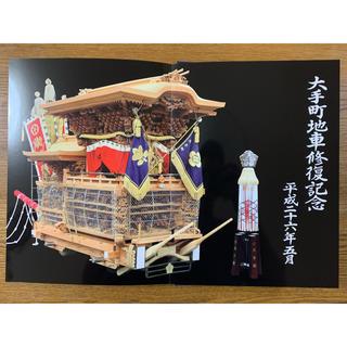 だんじり 旧市 大手町 H26年 地車修復記念 写真集(写真)