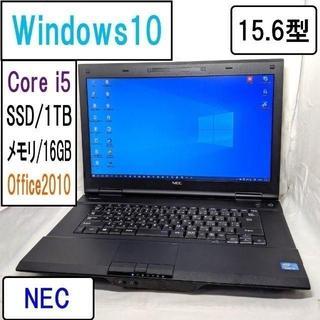 エヌイーシー(NEC)のNEC製/Core i5/SSD1TB/メモリ16GB ⑧(ノートPC)