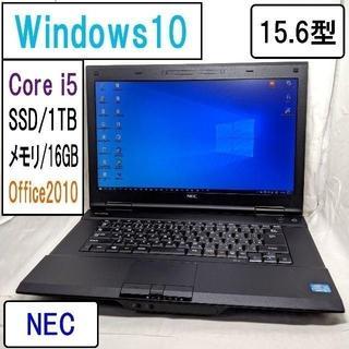 エヌイーシー(NEC)のNEC製/Core i5/SSD1TB/メモリ16GB ⑨(ノートPC)