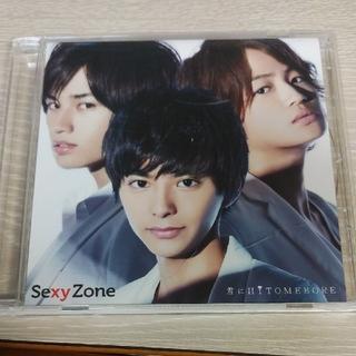 セクシー ゾーン(Sexy Zone)の君にHITOMEBORE(ポップス/ロック(邦楽))