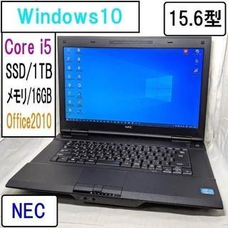 エヌイーシー(NEC)のNEC製/Core i5/SSD1TB/メモリ16GB ⑩(ノートPC)