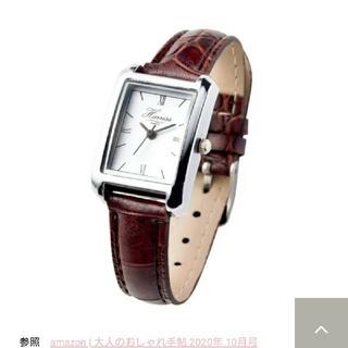 Harriss - 大人のおしゃれ手帖付録ハリスアナログ腕時計