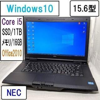 エヌイーシー(NEC)のNEC製/Core i5/SSD1TB/メモリ16GB ⑫(ノートPC)