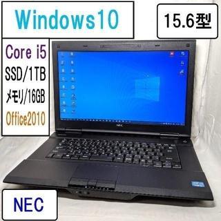 エヌイーシー(NEC)のNEC製/Core i5/SSD1TB/メモリ16GB ⑪(ノートPC)