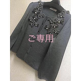 ギャラリービスコンティ(GALLERY VISCONTI)のビジューリボン飾りお袖ふんわりカーディガン(カーディガン)