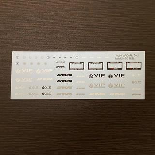 アオシマ(AOSHIMA)のアオシマ 1/24 プラモデル VIPCARパーツ No.92〜95 共通(模型/プラモデル)