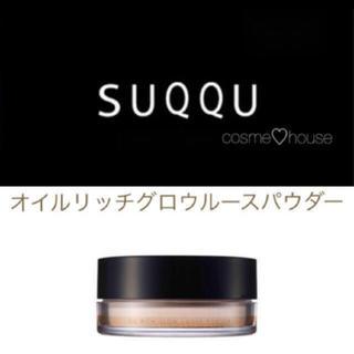 SUQQU - SUQQU オイルリッチグロウルースパウダー