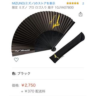 MIZUNO - NIKE 扇子 MPロゴ入り扇子 1GJYA07800