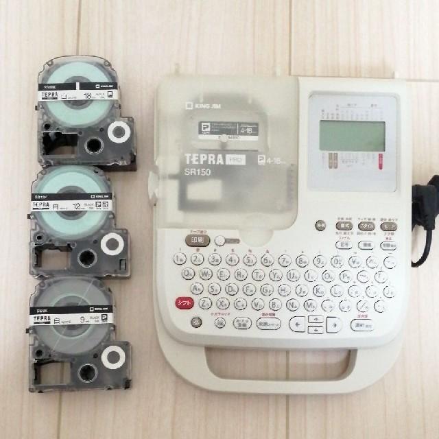 【動作確認済】テプラ PRO SR150 KING JIM ラベルライター インテリア/住まい/日用品のオフィス用品(オフィス用品一般)の商品写真