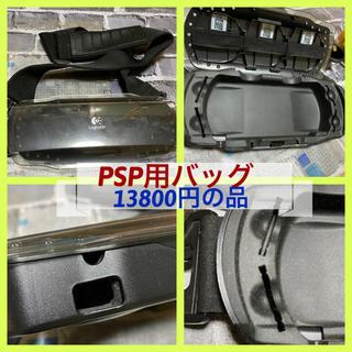 プレイステーション(PlayStation)の激レア PSPバッグ PSPケース(その他)