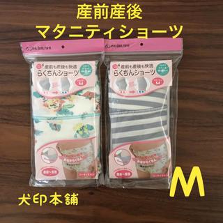 新品未開封☆犬印 産前産後 マタニティショーツ M 2枚セット らくちんショーツ