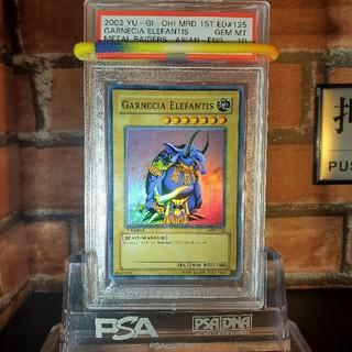 コナミ(KONAMI)の遊戯王 PSA10 ガーネシアエレファンティス(シングルカード)