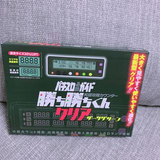 勝ち勝ちくん クリア ☆ ダークグリーン 完売品(パチンコ/パチスロ)