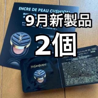 サンローラン(Saint Laurent)の❤️イヴサンローラン 9月新発売 2個 クッションファンデーション サンプル(ファンデーション)