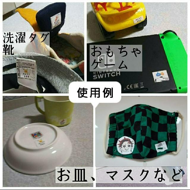 2セット⭐ ハンドメイドのキッズ/ベビー(ネームタグ)の商品写真