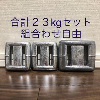 新品 合計23kgセット組合わせ自由 ダイビング用バックルウエイト スキューバ錘