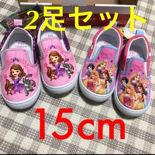 Disney - 新品 タグ付き 2足セット 15cm ディズニー プリンセス