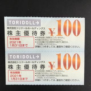 トリドール株主優待 丸亀製麺 二枚