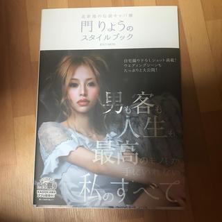 カドカワショテン(角川書店)の北新地の伝説キャバ嬢門りょうのスタイルブック(ファッション/美容)