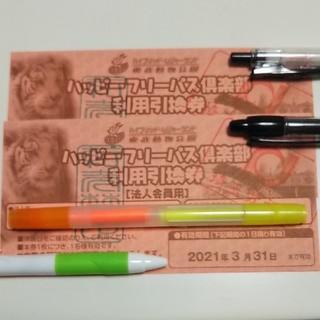 東武動物公園 ハッピーフリーパス 利用引換券 2枚