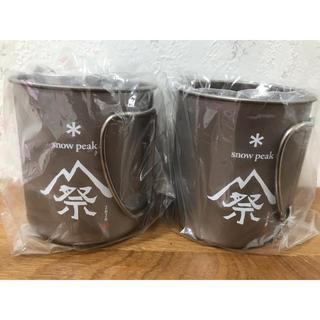スノーピーク(Snow Peak)のスノーピーク 雪峰祭2020チタンシングルマグ 2個セット 限定品(食器)