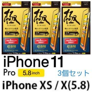 ELECOM - 【3個セット】iPhone11 Pro/XS/X 液晶保護フィルム極み エレコム