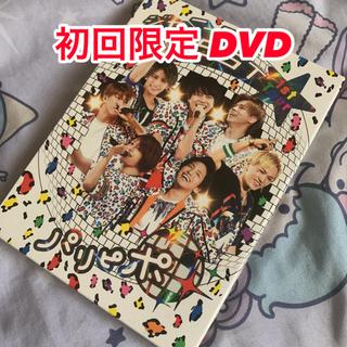 ジャニーズWEST - 【即購入OK】ジャニーズWEST パリピポ 初回限定盤 DVD