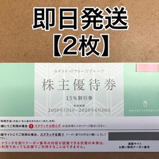 ドゥロワー(Drawer)のユナイテッドアローズ株主優待券 【2枚】(ショッピング)