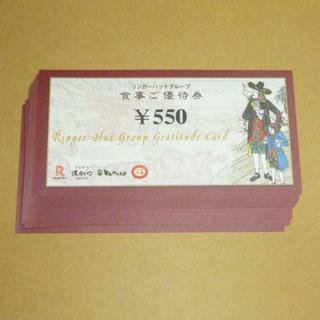 リンガーハット(リンガーハット)のリンガーハット 株主優待券 13,750円分(レストラン/食事券)