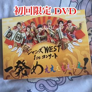 ジャニーズWEST - 【即購入OK】ジャニーズWEST 一発めぇぇぇぇぇぇぇ! DVD 初回限定版