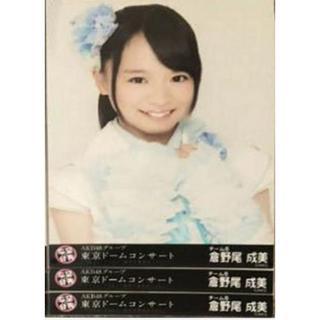 AKB48 - AKB48 倉野尾成美 (グループコンサートver) 生写真