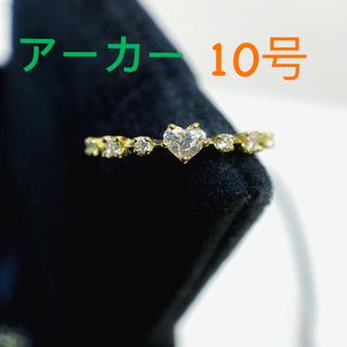 AHKAH - 【アーカー】レメディ リング 10号