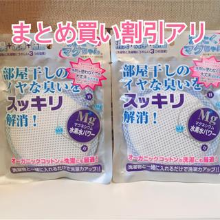 新品未開封  洗濯マグちゃん  2袋  消臭 洗浄 除菌(日用品/生活雑貨)