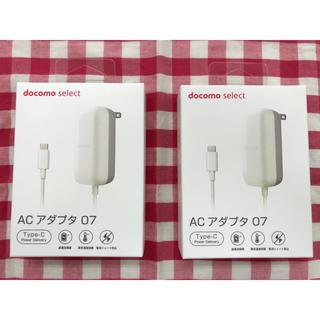 【ドコモ純正】ACアダプタ07☆2個セット(バッテリー/充電器)