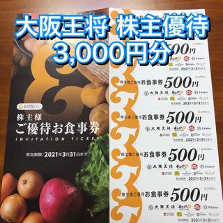 大阪王将 イートアンド 株主優待 3,000円分(500円×6枚)  割引券