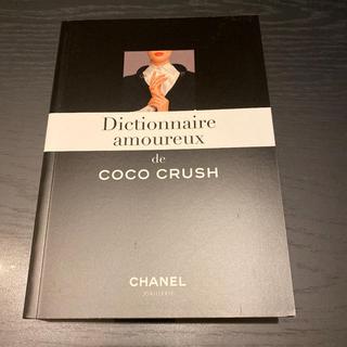 シャネル(CHANEL)の非売品★CHANEL シャネル ココクラッシュに恋する辞典(ファッション)